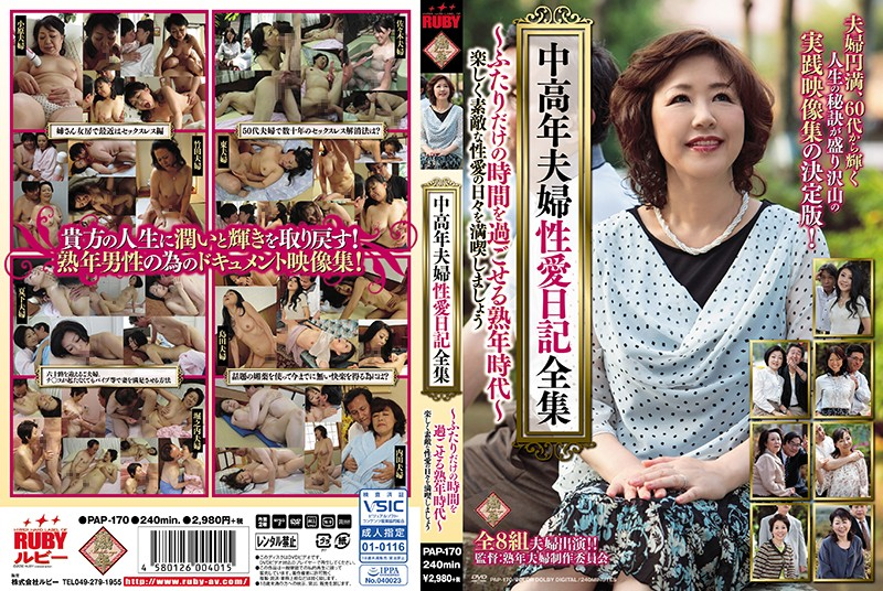 PAP-170 The Lust-Filled Diaries Of A Middle Aged Couple The Golden Years Are When A Husband And Wife Spend All Their Time Alone, Together Let's Enjoy Our Lives Together In Wonderful And Magnificent Lust