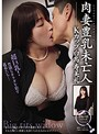 肉妻豊乳未亡人 Kカップ 白鳥寿美礼のサムネイル