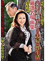 pap00177[PAP-177]還暦ドラマ名作劇場!定年退職を迎えた夫婦の性生活 厳選名場面集4時間