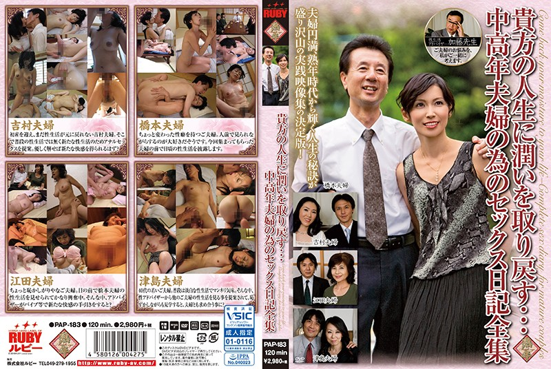 PAP-183 Enriching Your Life Again... Sex Diaries For Mature Couples