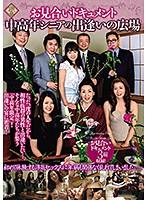 お見合いドキュメント!中高年シニアの出逢いの広場 ダウンロード