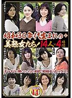 昭和30年代生まれの美熟女たち!14人×4時間 ダウンロード