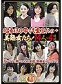 昭和30年代生まれの美熟女たち!14人×4時間