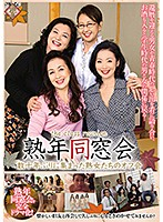 熟年同窓会 数十年ぶりに集まった熟女たちのオフ会 pap00196のパッケージ画像