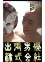 出張男優株式会社 #1 ダウンロード