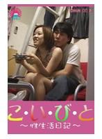 こ い び と 〜性生活日記〜 #1 ダウンロード