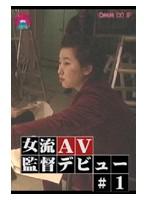 女流AV監督デビュー #1 ダウンロード