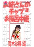 お姉さんのチャプチャプお風呂中継 青木沙羅編 ダウンロード