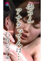 奥さんアナタって人は…石野安子編 ダウンロード