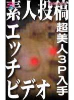 投稿Hビデオ 超美人3P入手! ダウンロード