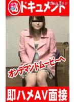 マル秘ドキュメント即ハメAV面接 #3