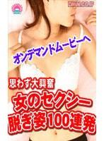 思わず大興奮!女のセクシー脱ぎ姿100連発#1 ダウンロード