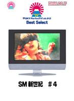 SM新世紀#4 ダウンロード