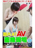 即ハメ!AV面接現場 vol.1 ダウンロード
