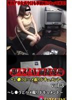 即ハメ!AV面接現場 vol.3 ダウンロード