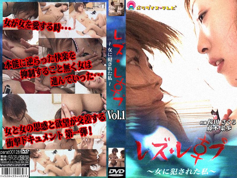 レズ・レイプ〜女に犯された私〜 Vol.1