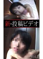 新・投稿ビデオ Vol.1 ダウンロード