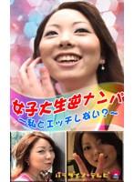 女子大生逆ナンパ Vol.1〜私とエッチしない?〜 ダウンロード