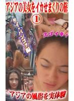 アジアの美女をイカせまくりの旅!#1 ダウンロード