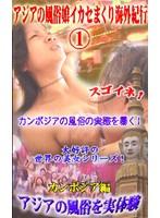 アジアの風俗娘イカセまくり海外紀行 Vol.1