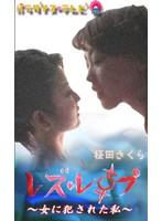 レズ・レ●プ〜女に犯●れた私〜 Vol.4
