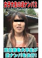 女子大生逆ナンパ Vol.2 ダウンロード