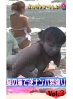 夏の海で逆ナンパ男漁り Vol.3 ダウンロード