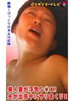 挑戦!びっくり日本エロ記録 7-2 ダウンロード