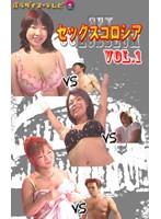 SEXコロシアム #1 ダウンロード