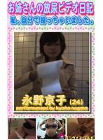 お姉さんの放尿ビデオ日記 #4 ダウンロード