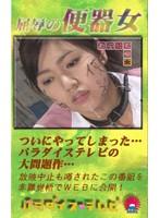 屈辱の便器女#1 ダウンロード