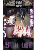 女10人集団エロ催眠!暗示で同時SEX ダウンロード