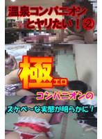 温泉コンパニオンと遊びたい!In鬼怒川 ダウンロード