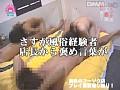 (parat00332)[PARAT-332] 闇稼業!フーゾク店新人面接隠し撮り! ダウンロード 29