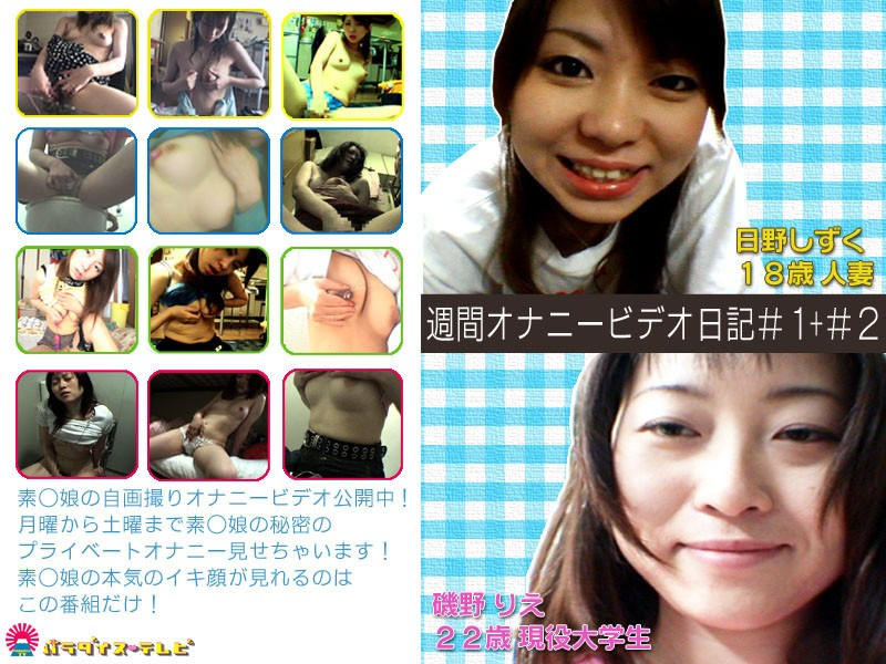 (parat00345)[PARAT-345] 若妻と現役女子大生のオナニービデオ日記! ダウンロード