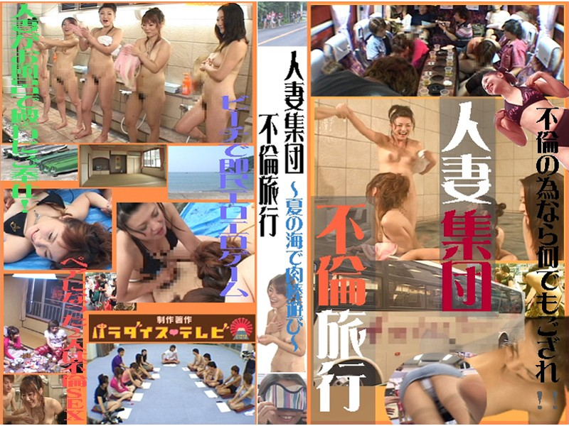 集団不倫旅行〜夏の海で肉棒遊び