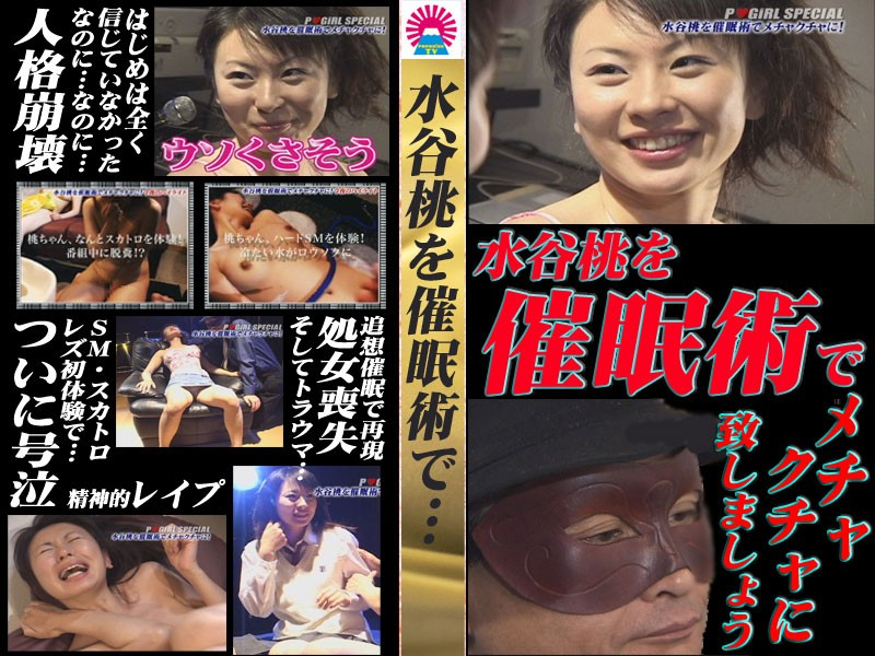 AV女優水谷桃を催眠術でメチャクチャに! パッケージ