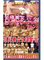 全裸巨乳20人!美少女だらけの運動会!
