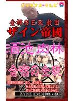 潜入!全裸SEX教団ザイン酒池肉林合宿 ダウンロード