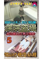 病院盗撮!美人OL集団健診〜聴診器問診編