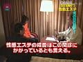 密着!女性専門性感エステ〜本物夫婦編〜sample2