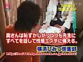 密着!女性専門性感エステ〜本物夫婦編〜sample3