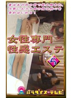 密着!女性専門性感エステ〜本物夫婦編〜