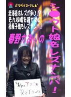シロウト娘をレズナンパ!in北海道!? ダウンロード