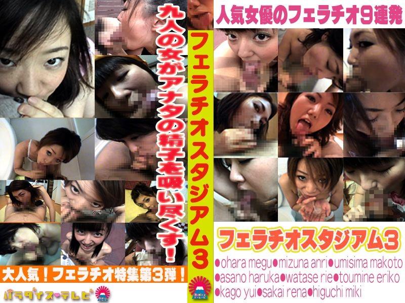 (parat00408)[PARAT-408] チュパチュパお口でヌイてあげる9連射! ダウンロード
