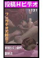 投稿Hビデオ〜美乳カップル+空地で野外プレイ! ダウンロード