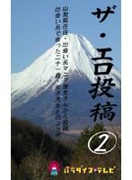 ザ・エロ投稿(2)〜個人撮影 ハメ投稿!シロウト激撮〜 ダウンロード