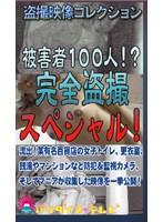 被害者100人!完全盗撮スペシャル! ダウンロード