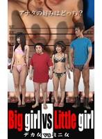高身長女とセックス&低身長女とセックス桜雲