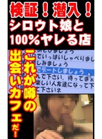 潜入取材!横浜で素人女と絶対やれる店 ダウンロード